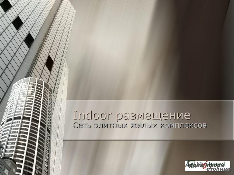 Indoor размещение Сеть элитных жилых комплексов