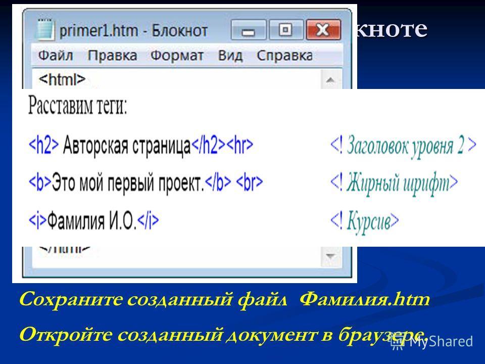 Отредактируйте в Блокноте вашу страницу Сохраните созданный файл Фамилия.htm Откройте созданный документ в браузере.