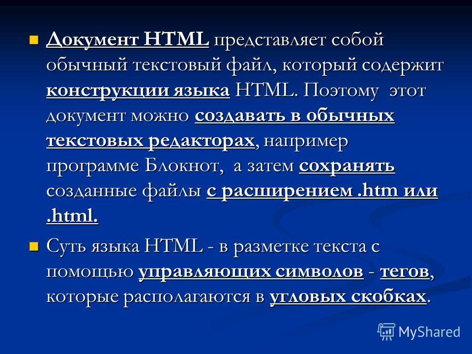 Документ HTML представляет собой обычный текстовый файл, который содержит конструкции языка HTML. Поэтому этот документ можно создавать в обычных текстовых редакторах, например программе Блокнот, а затем сохранять созданные файлы с расширением.htm ил