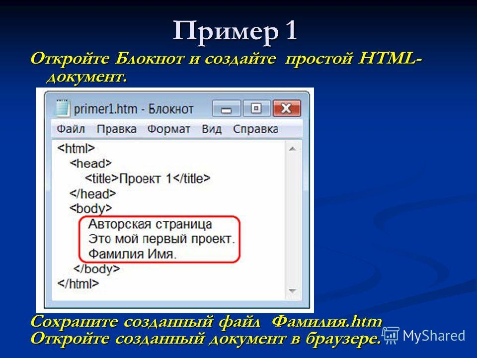 Пример 1 Откройте Блокнот и создайте простой HTML- документ. Сохраните созданный файл Фамилия.htm Откройте созданный документ в браузере.