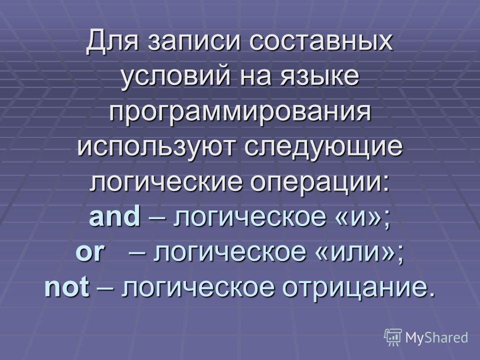 При решении различных задач иногда возникает необходимость проверять выполнение двух (как например, 0