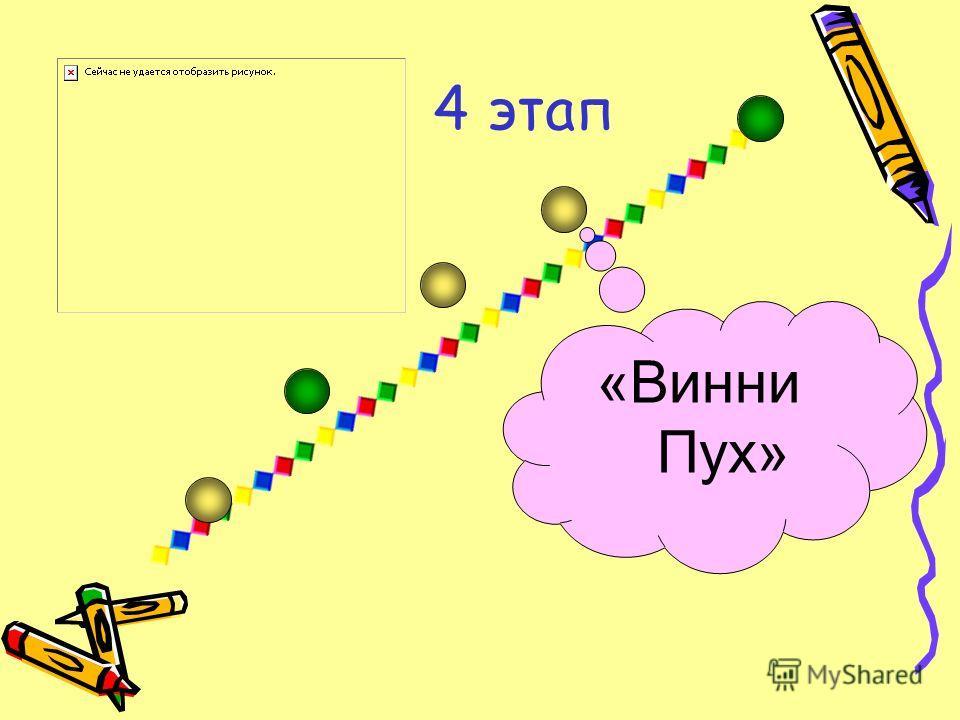«Винни Пух» 4 этап