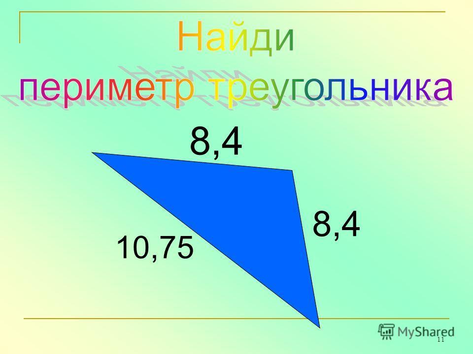 10 Клоун придумал примеры на сложение дробей, но стёр запятые. 1) 32 + 18 = 5 2) 3 + 108 = 408 3) 42 + 17 = 212 Поставь в нужные места запятые.