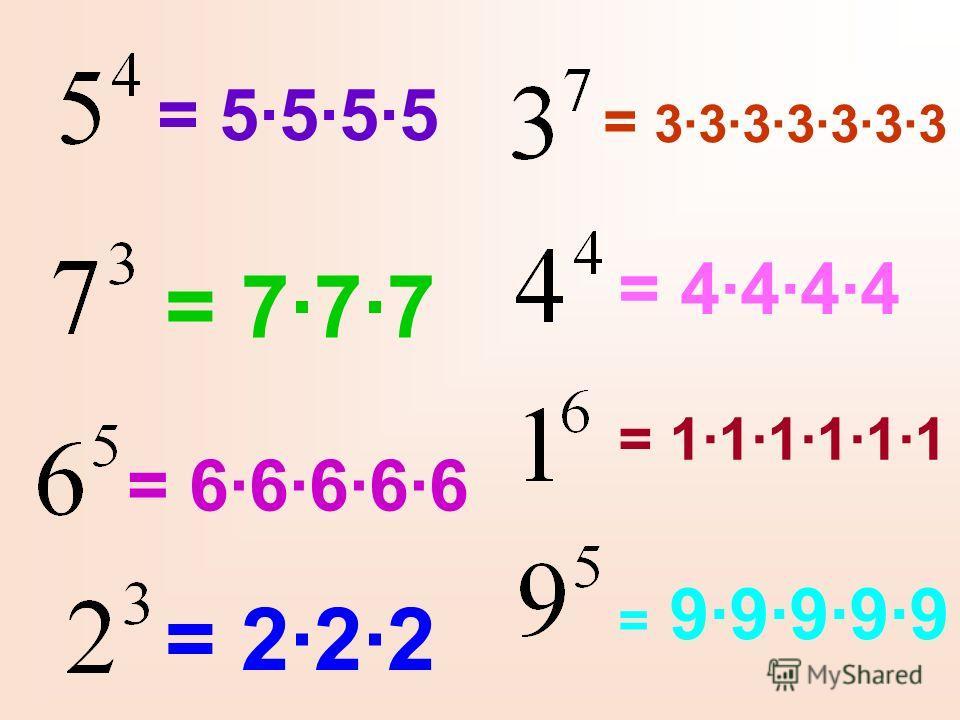 = 5·5·5·5 = 7·7·7 = 6·6·6·6·6 = 2·2·2 = 3·3·3·3·3·3·3 = 4·4·4·4 = 1·1·1·1·1·1 = 9·9·9·9·9
