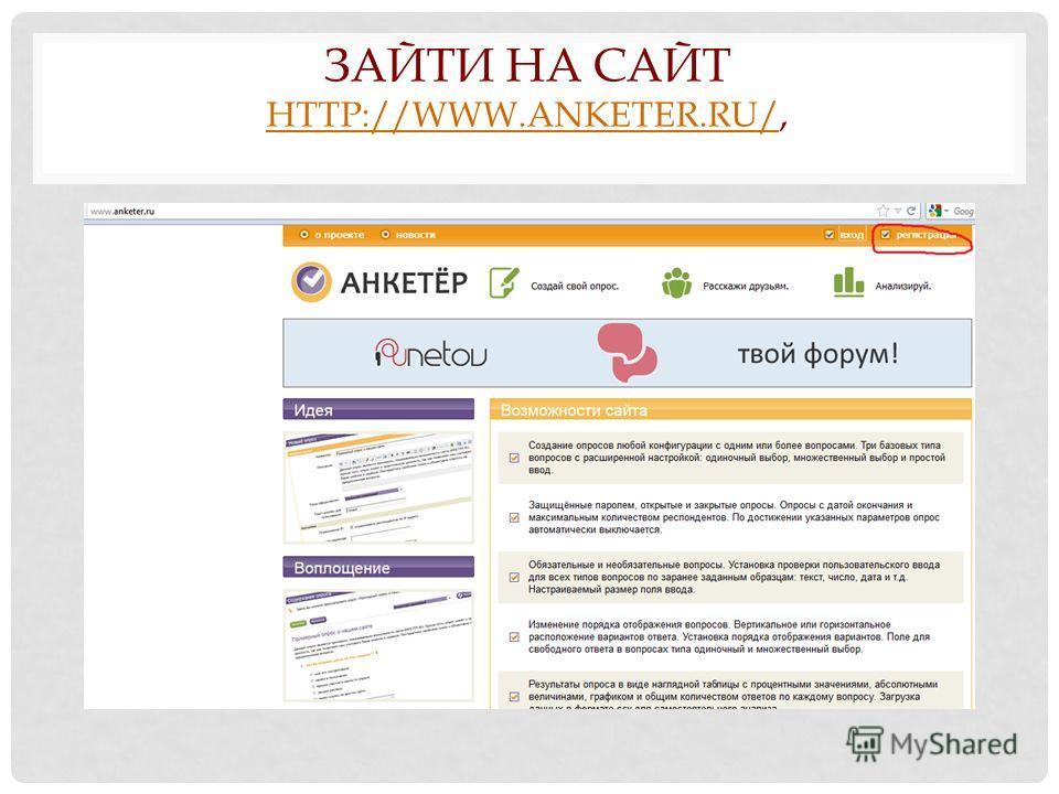 ЗАЙТИ НА САЙТ HTTP://WWW.ANKETER.RU/, HTTP://WWW.ANKETER.RU/