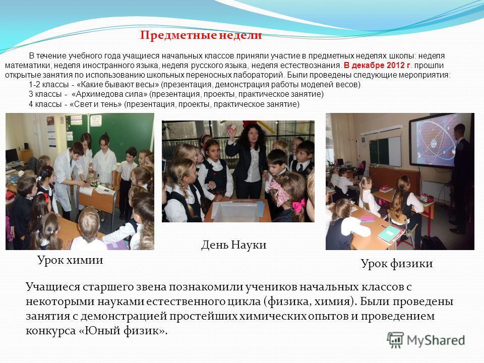 В течение учебного года учащиеся начальных классов приняли участие в предметных неделях школы: неделя математики, неделя иностранного языка, неделя русского языка, неделя естествознания. В декабре 2012 г. прошли открытые занятия по использованию школ
