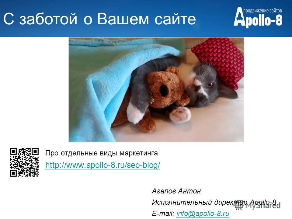 Про отдельные виды маркетинга http://www.apollo-8.ru/seo-blog/ Агапов Антон Исполнительный директор Apollo-8 E-mail: info@apollo-8.ruinfo@apollo-8.ru С заботой о Вашем сайте