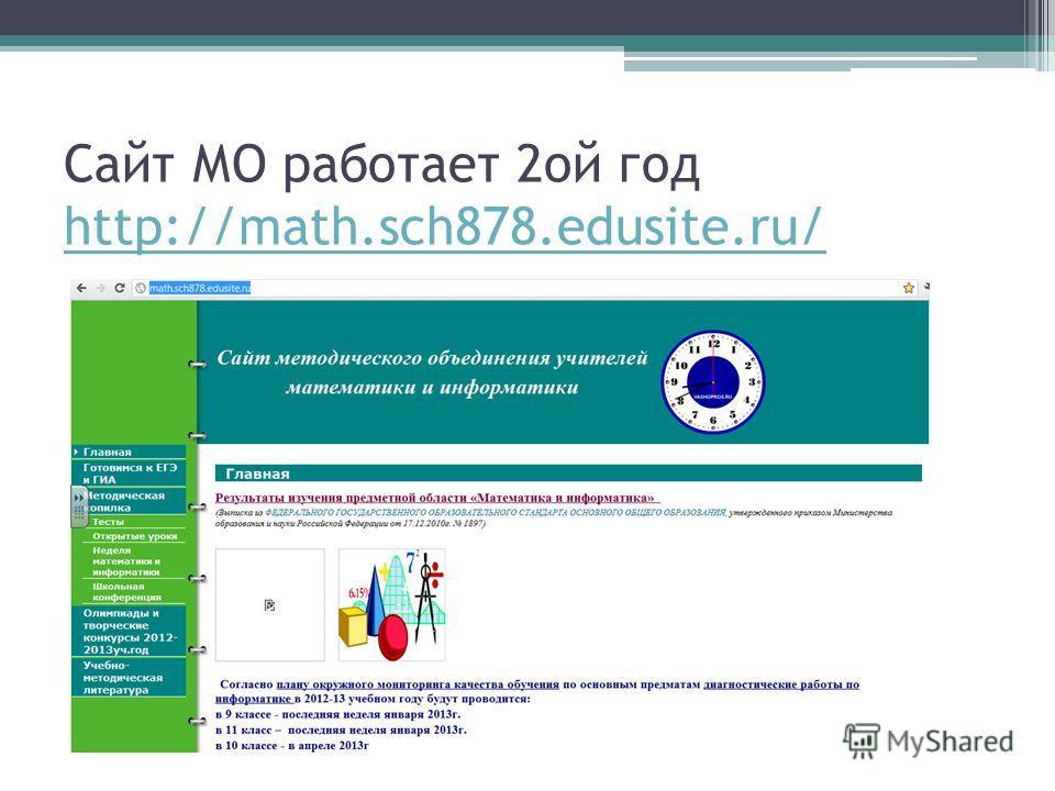 Сайт МО работает 2ой год http://math.sch878.edusite.ru/ http://math.sch878.edusite.ru/