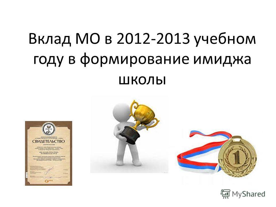 Вклад МО в 2012-2013 учебном году в формирование имиджа школы