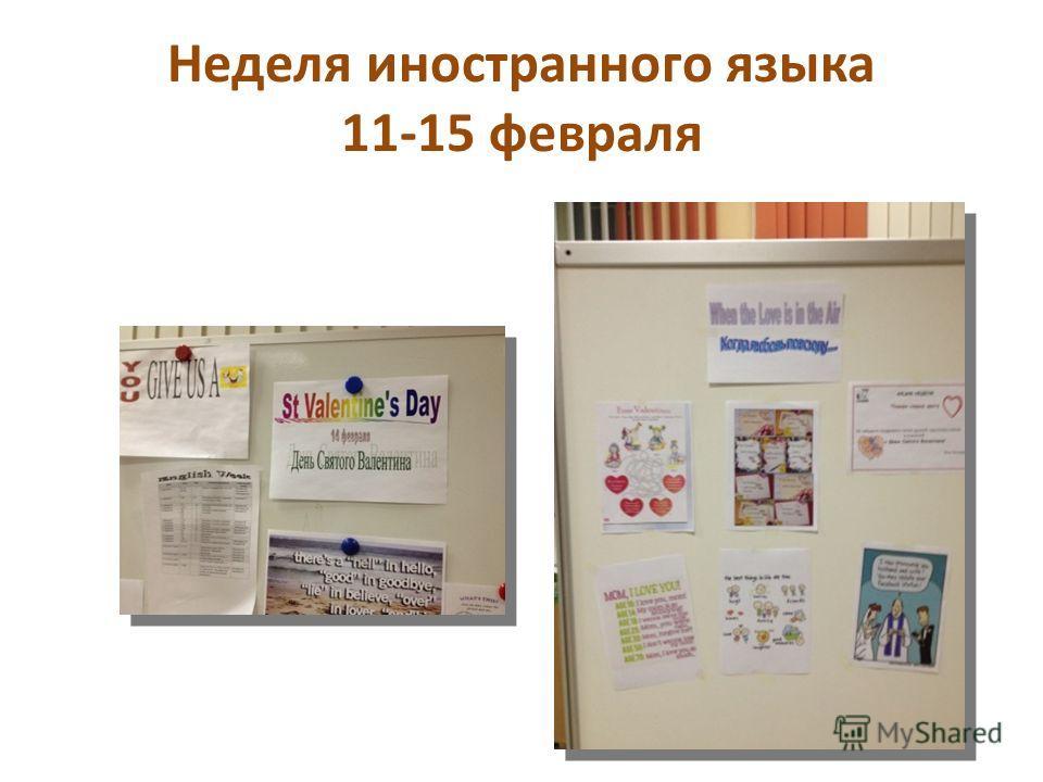 Неделя иностранного языка 11-15 февраля