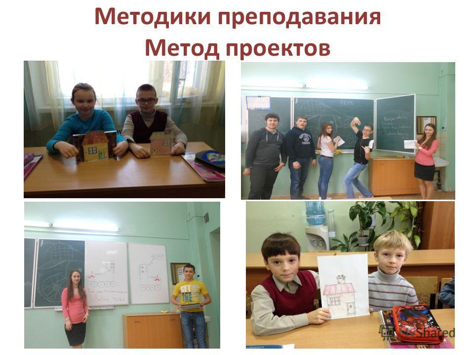 Методики преподавания Метод проектов