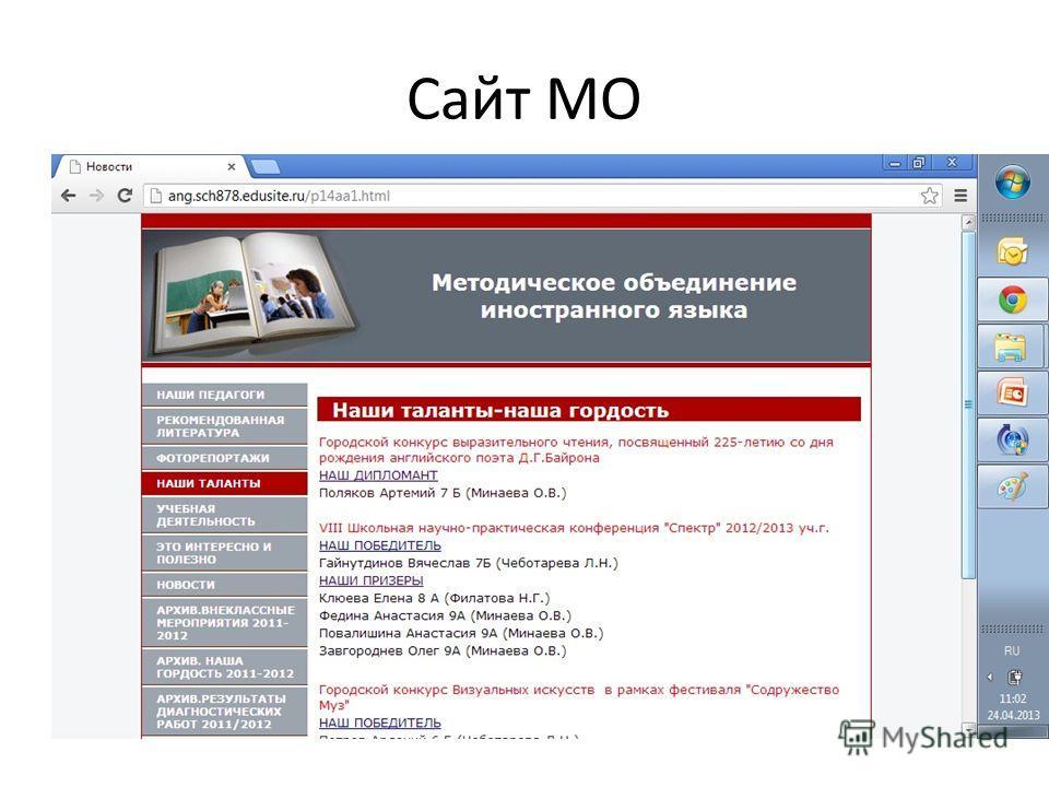 Сайт МО