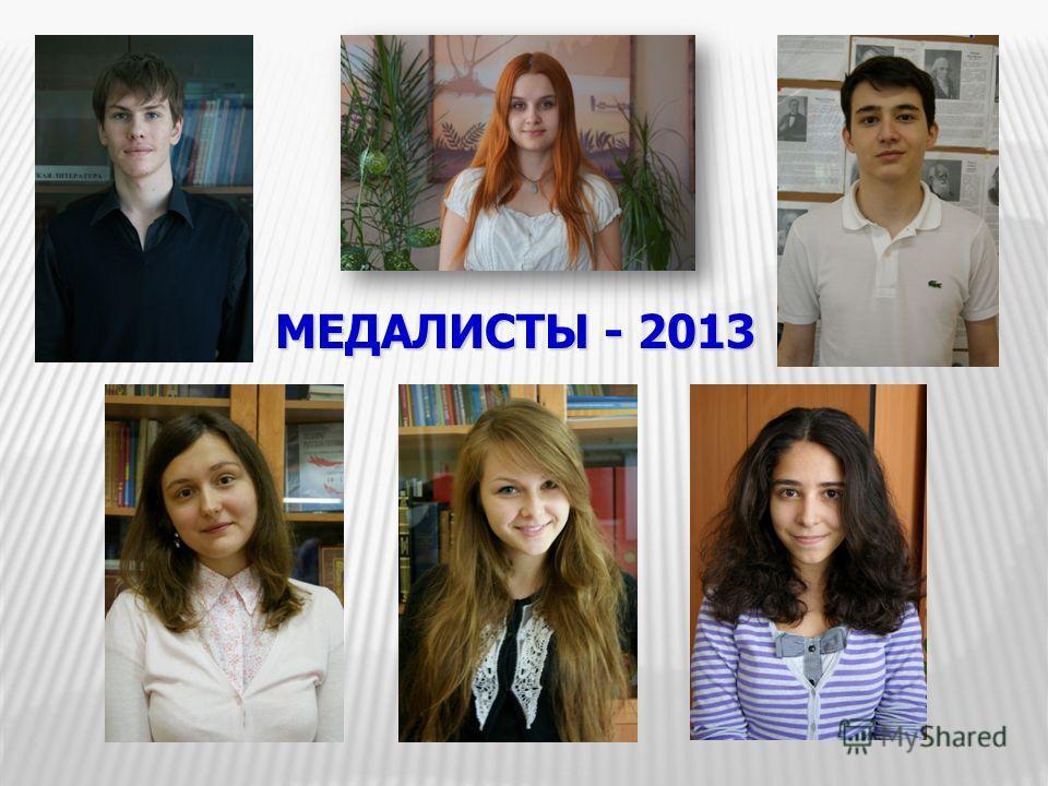 МЕДАЛИСТЫ - 2013