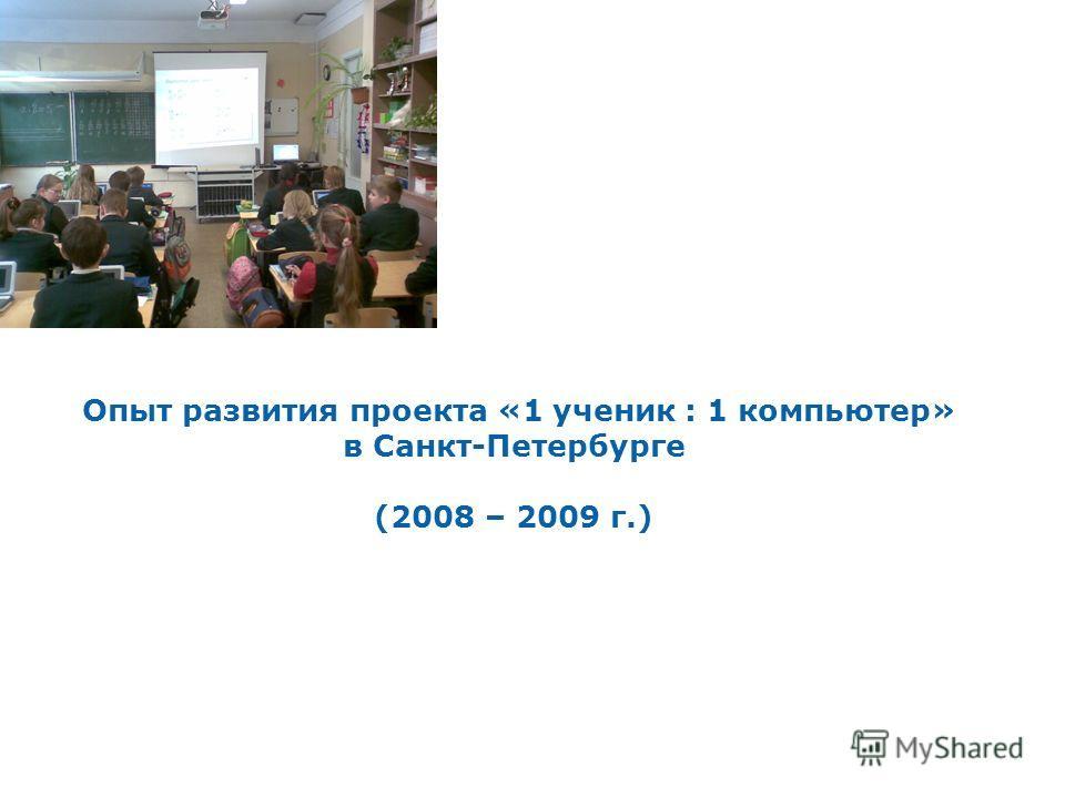 Опыт развития проекта «1 ученик : 1 компьютер» в Санкт-Петербурге (2008 – 2009 г.)
