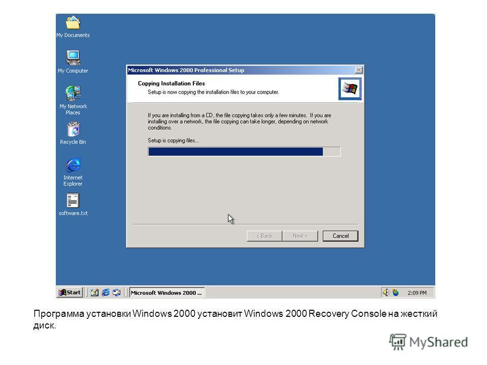 Программа установки Windows 2000 установит Windows 2000 Recovery Console на жесткий диск.