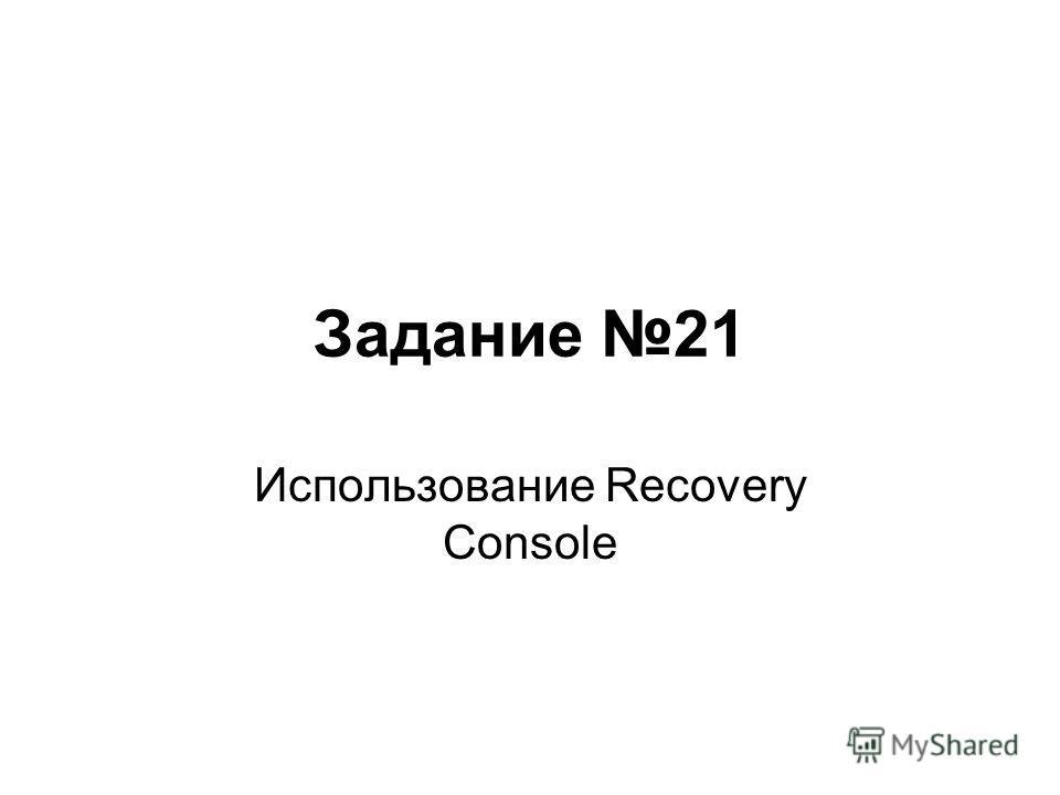 Задание 21 Использование Recovery Console