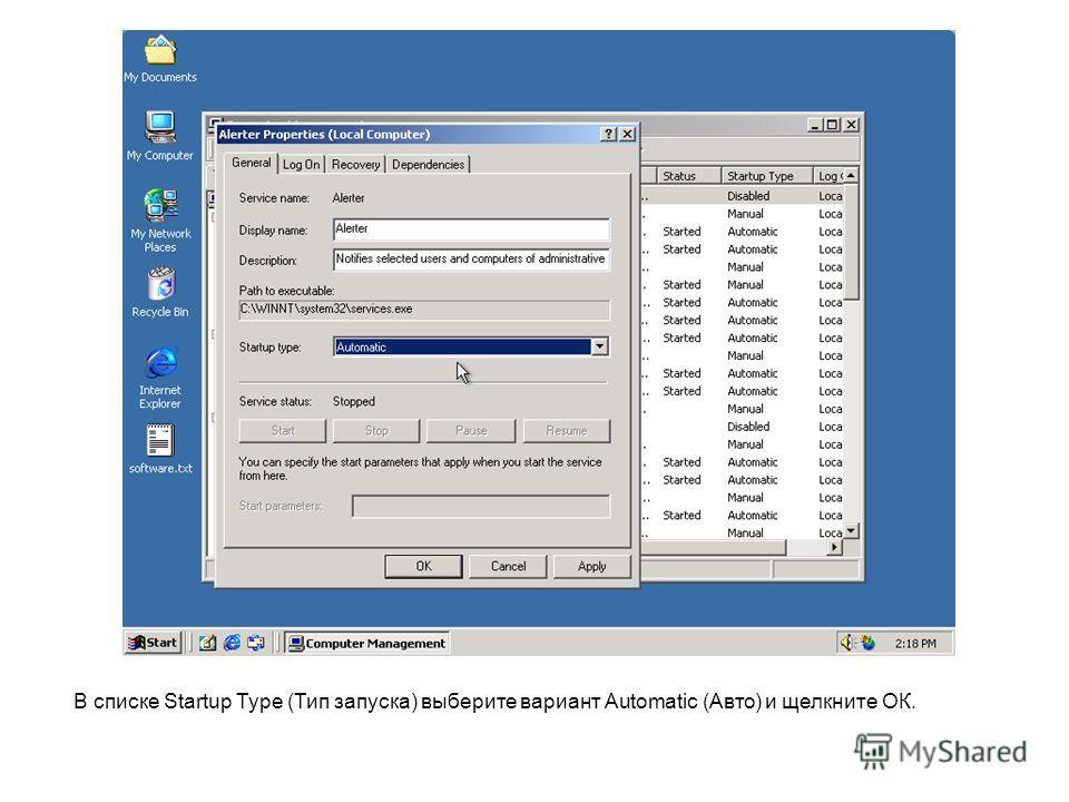 В списке Startup Type (Тип запуска) выберите вариант Automatic (Авто) и щелкните ОК.
