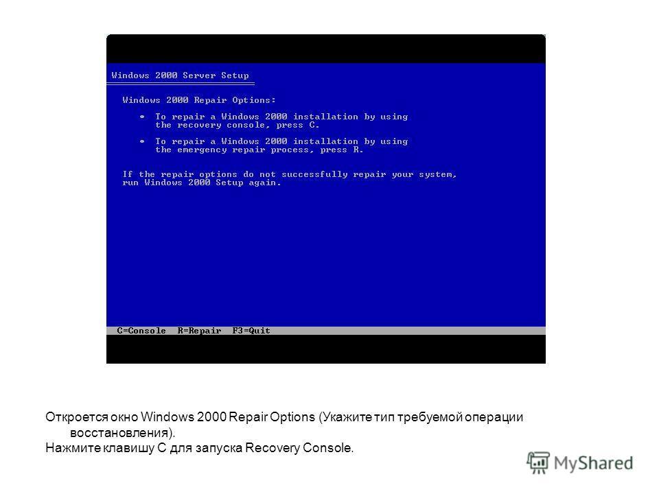Откроется окно Windows 2000 Repair Options (Укажите тип требуемой операции восстановления). Нажмите клавишу С для запуска Recovery Console.