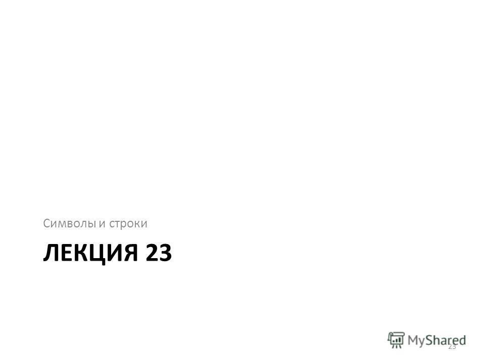 ЛЕКЦИЯ 23 Символы и строки 23