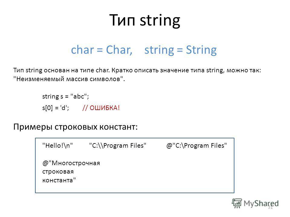Тип string 31 char = Char, string = String Тип string основан на типе char. Кратко описать значение типа string, можно так: