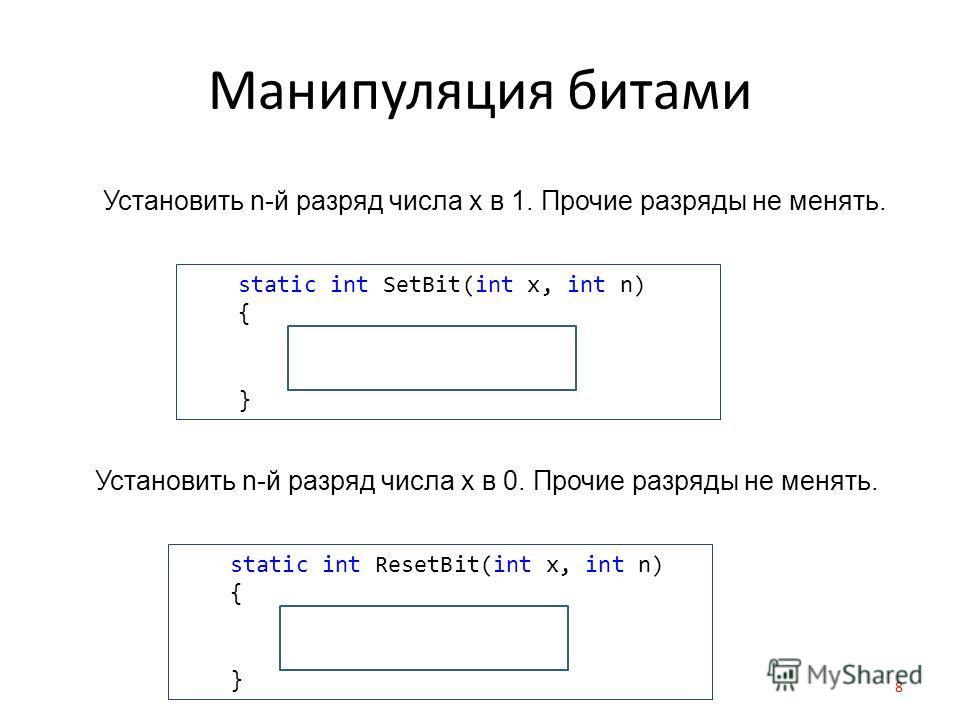 Манипуляция битами 8 Установить n-й разряд числа x в 1. Прочие разряды не менять. static int SetBit(int x, int n) { int u = 1