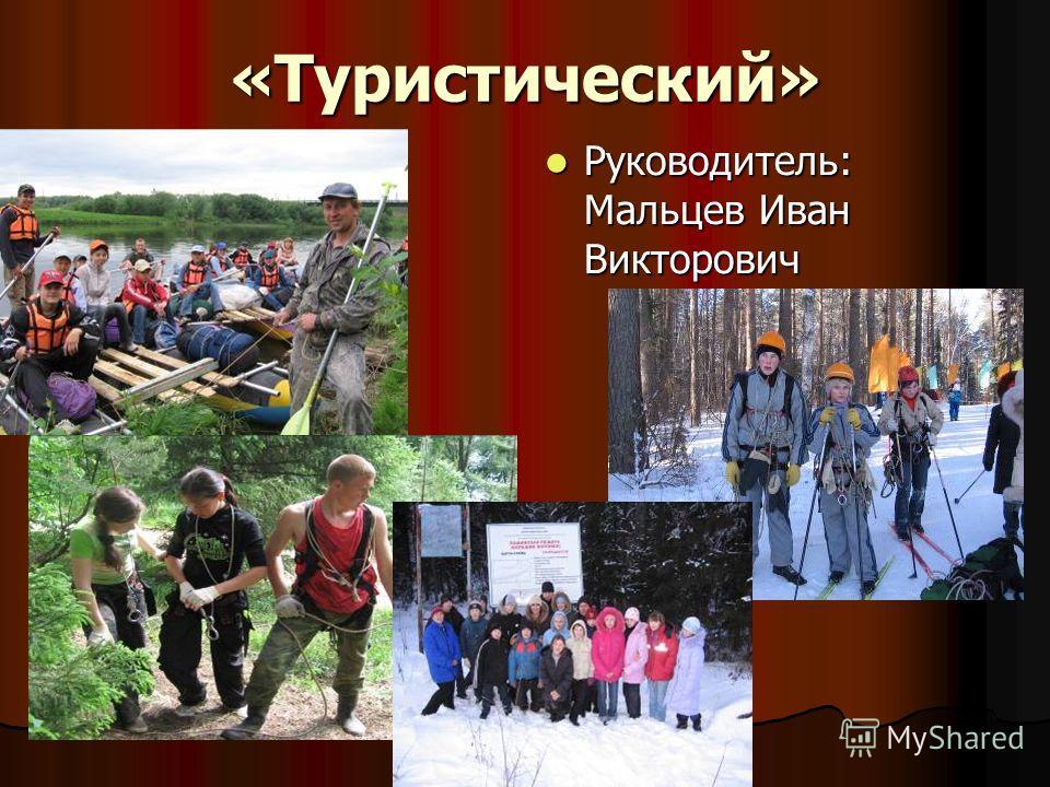 «Туристический» Руководитель: Мальцев Иван Викторович