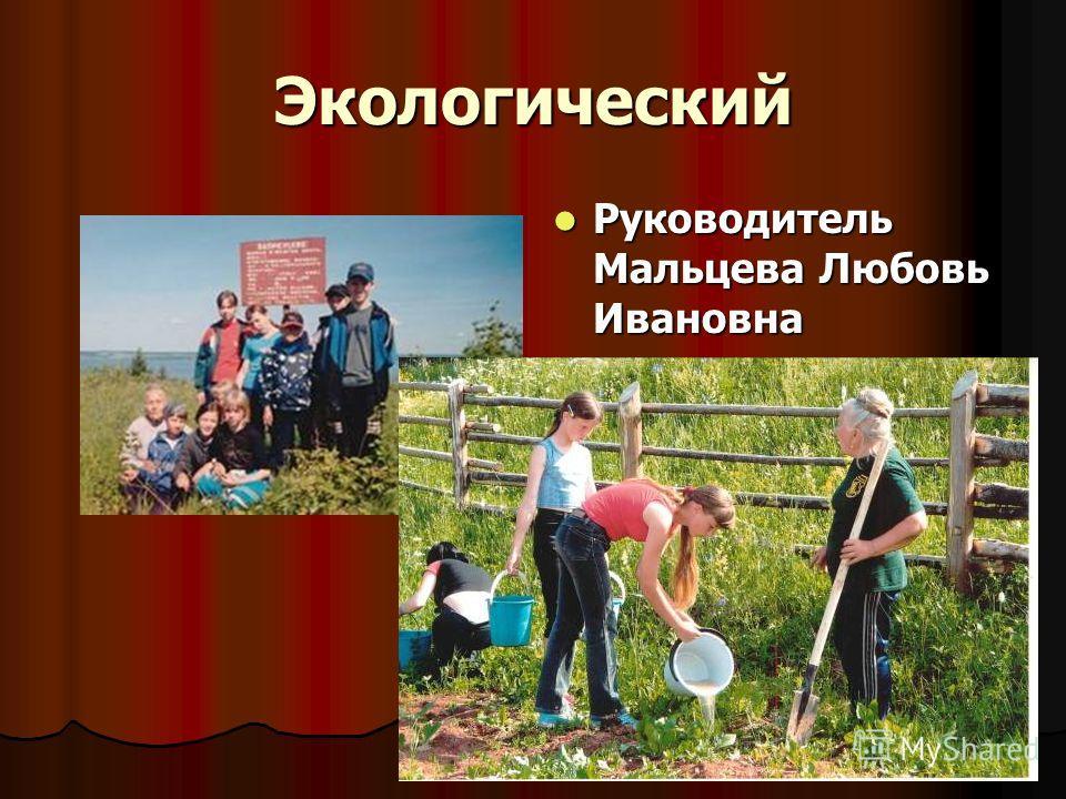 Экологический Руководитель Мальцева Любовь Ивановна