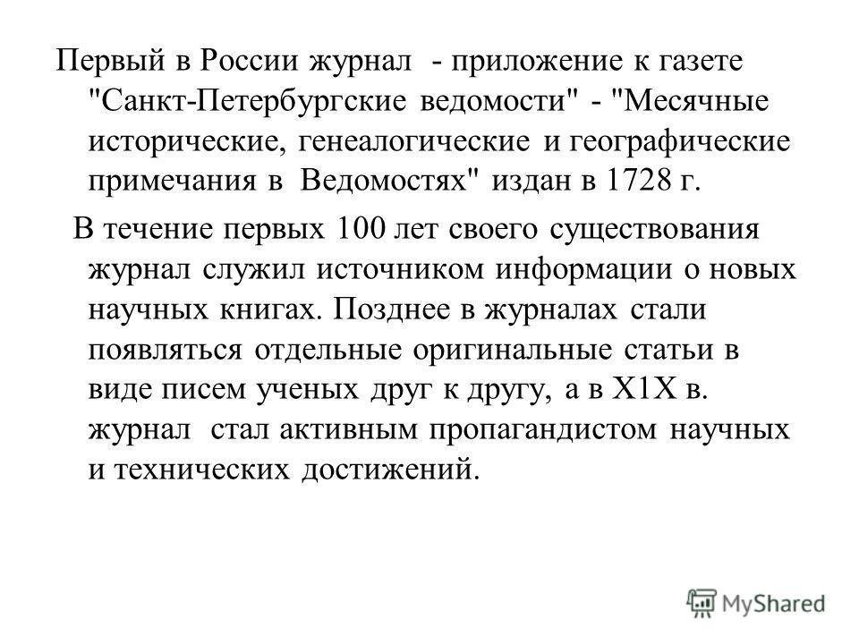 Первый в России журнал - приложение к газете