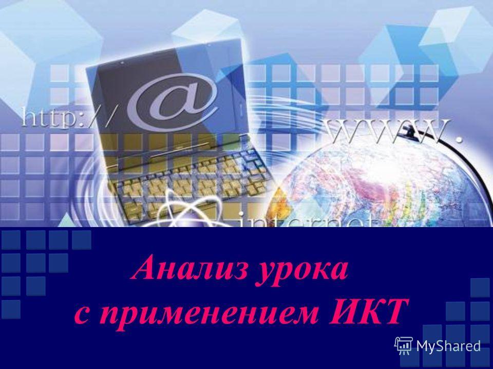 Анализ урока с применением ИКТ