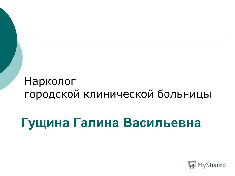 Гущина Галина Васильевна Нарколог городской клинической больницы