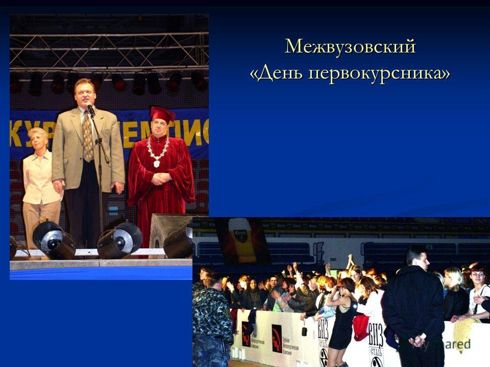 Межвузовский «День первокурсника»