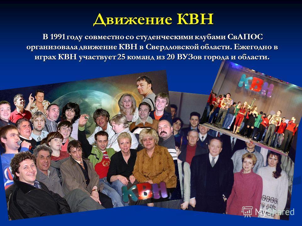 Движение КВН В 1991 году совместно со студенческими клубами СвАПОС организовала движение КВН в Свердловской области. Ежегодно в играх КВН участвует 25 команд из 20 ВУЗов города и области.