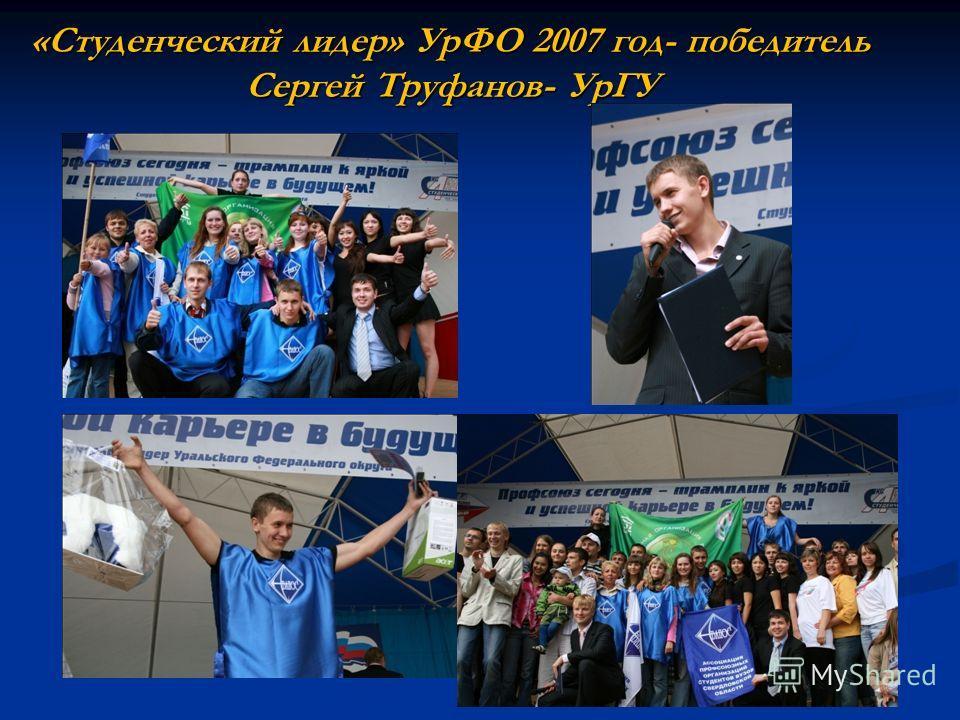 «Студенческий лидер» УрФО 2007 год- победитель Сергей Труфанов- УрГУ