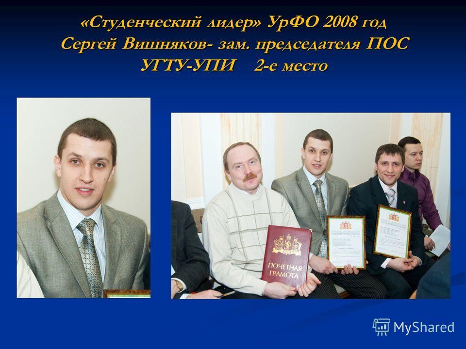 «Студенческий лидер» УрФО 2008 год Сергей Вишняков- зам. председателя ПОС УГТУ-УПИ 2-е место