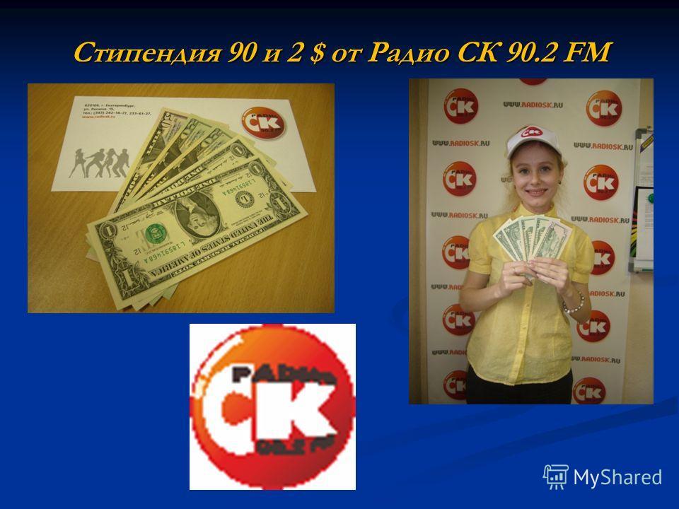Стипендия 90 и 2 $ от Радио СК 90.2 FM
