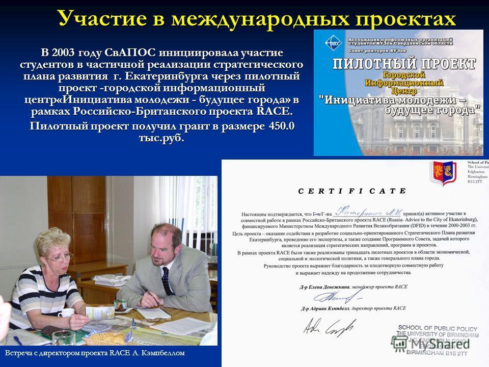Участие в международных проектах В 2003 году СвАПОС инициировала участие студентов в частичной реализации стратегического плана развития г. Екатеринбурга через пилотный проект -городской информационный центр«Инициатива молодежи - будущее города» в ра