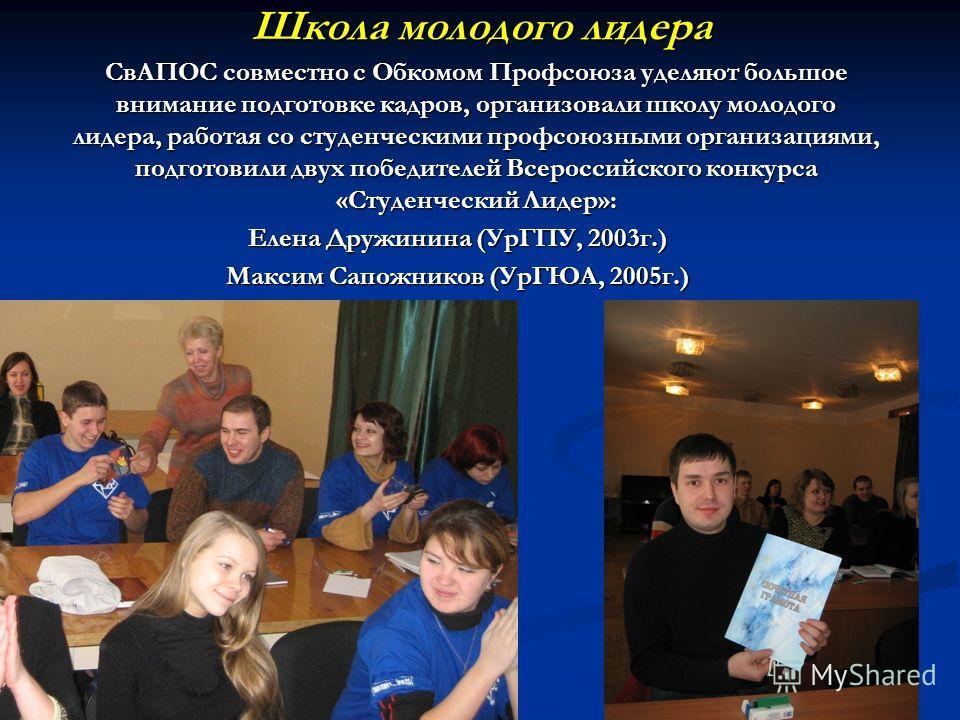 Школа молодого лидера СвАПОС совместно с Обкомом Профсоюза уделяют большое внимание подготовке кадров, организовали школу молодого лидера, работая со студенческими профсоюзными организациями, подготовили двух победителей Всероссийского конкурса «Студ