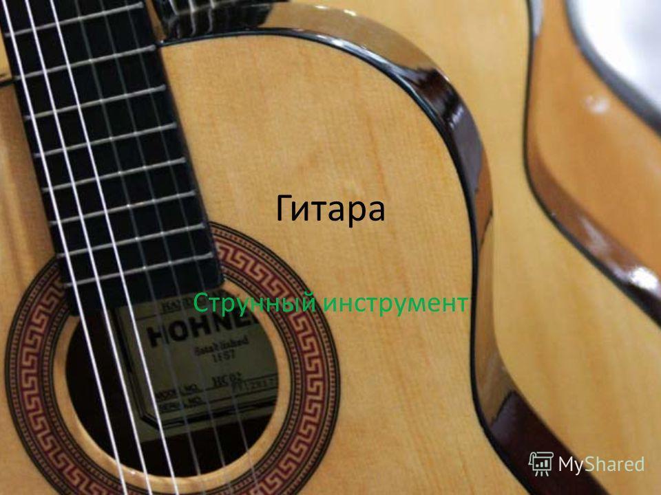 Гитара Струнный инструмент