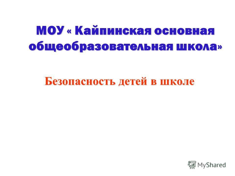 МОУ « Кайпинская основная общеобразовательная школа» Безопасность детей в школе г. Суоярви, 2011г.