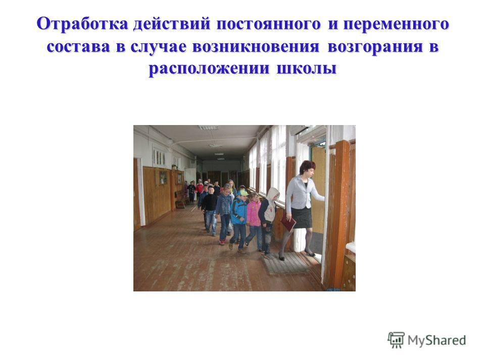 Отработка действий постоянного и переменного состава в случае возникновения возгорания в расположении школы
