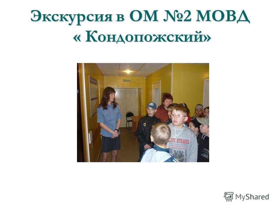 Экскурсия в ОМ 2 МОВД « Кондопожский»