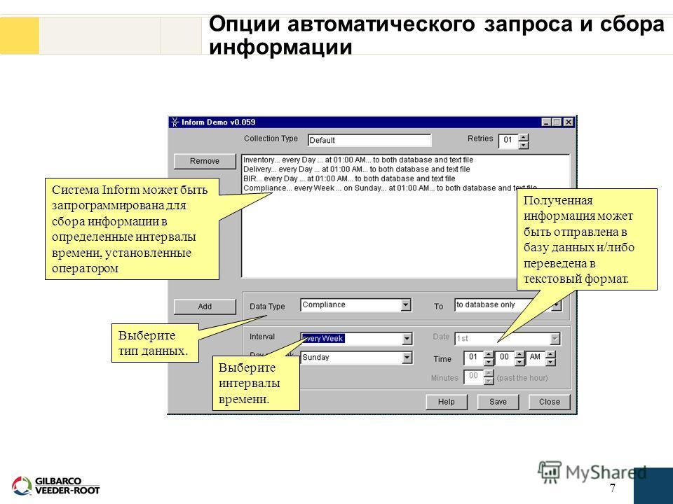 6 Проверка работы системы реальном масштабе времени Дистанционная проверка работы системы с рабочего места в центральном офисе