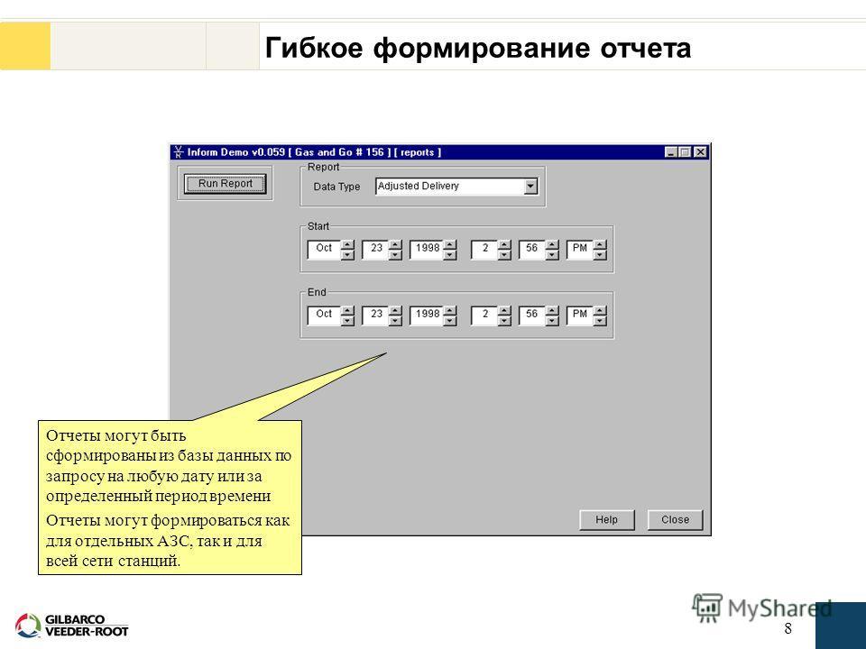 7 Опции автоматического запроса и сбора информации Система Inform может быть запрограммирована для сбора информации в определенные интервалы времени, установленные оператором Выберите тип данных. Выберите интервалы времени. Полученная информация може