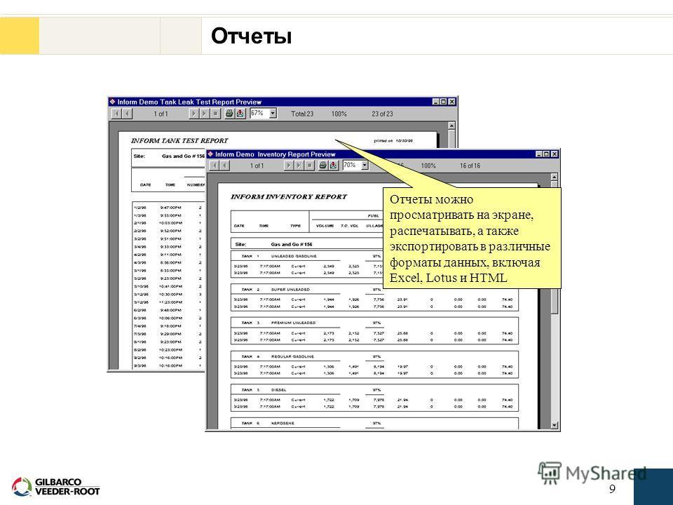 8 Гибкое формирование отчета Отчеты могут быть сформированы из базы данных по запросу на любую дату или за определенный период времени Отчеты могут формироваться как для отдельных АЗС, так и для всей сети станций.