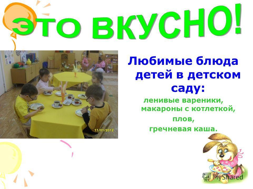 Любимые блюда детей в детском саду: ленивые вареники, макароны с котлеткой, плов, гречневая каша.