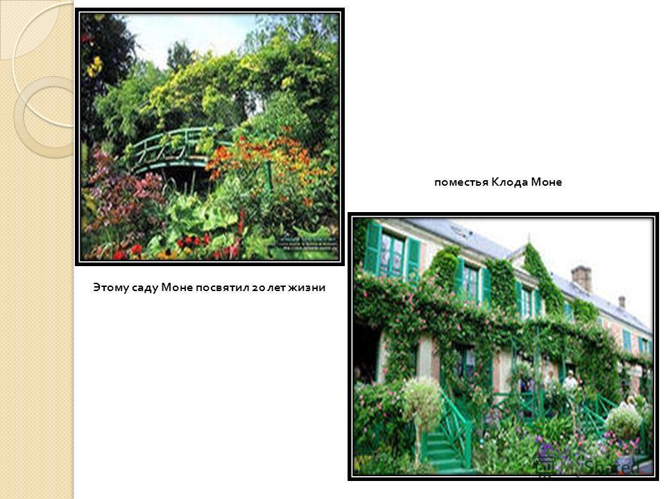 Этому саду Моне посвятил 20 лет жизни поместья Клода Моне