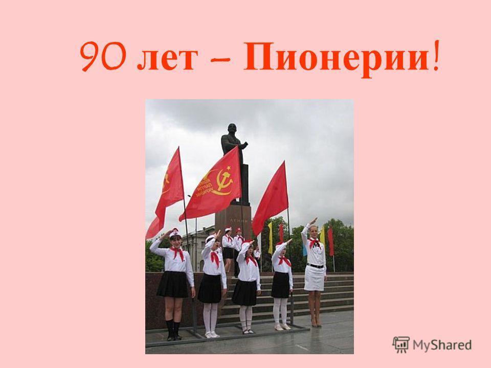 90 лет – Пионерии !