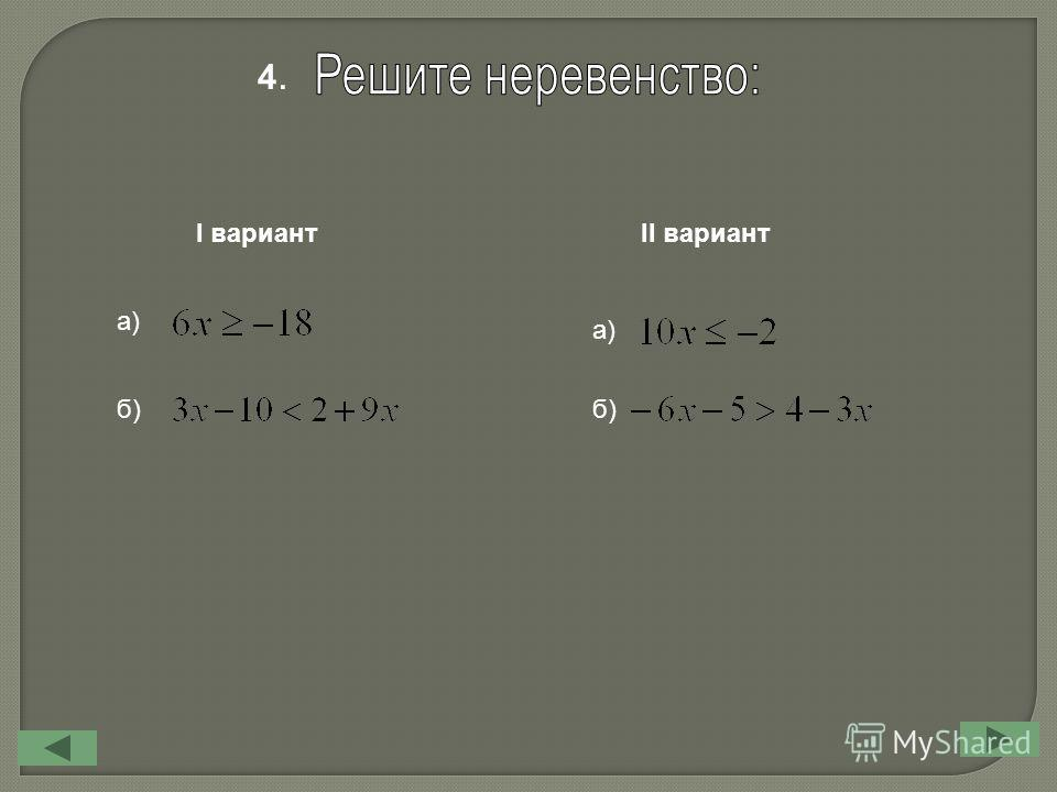 4.4. I вариант II вариант а) б)