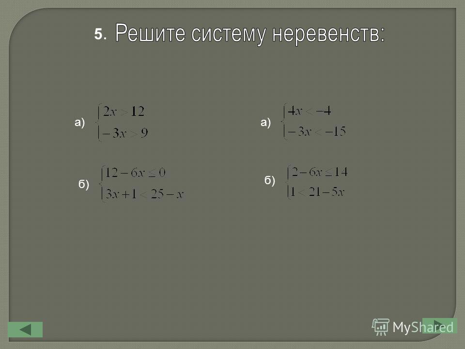 5.5. а) б)