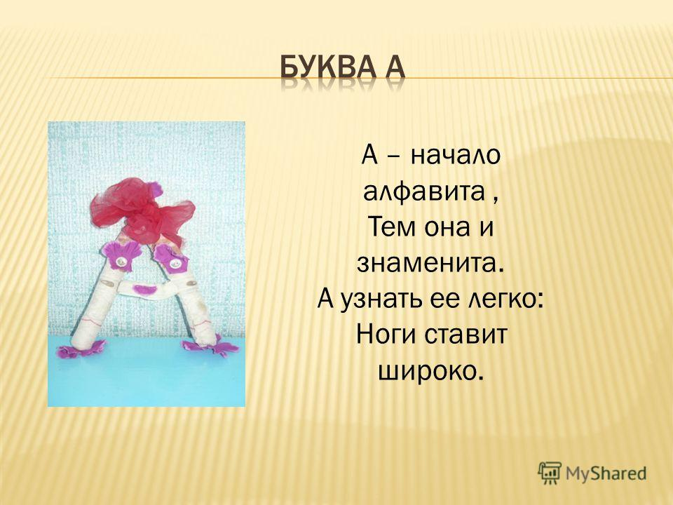 А – начало алфавита, Тем она и знаменита. А узнать ее легко: Ноги ставит широко.